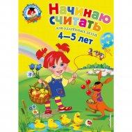 Книга «Начинаю считать. Для детей 4-5 лет».