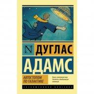 Книга «Автостопом по Галактике. Ресторан «У конца вселенной» Адамс Д.