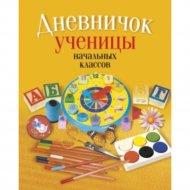 Книга «Дневничок ученицы начальных классов».