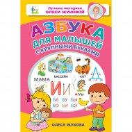 Книга «Азбука для малышей с крупными буквами».