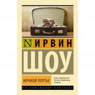 Книга «Ночной портье».