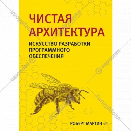 Книга «Чистая архитектура. Искусство разработки ПО».