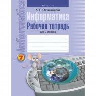 Книга «Информатика. 7 класс. Рабочая тетрадь».