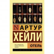 Книга «Отель» А.Хейли.