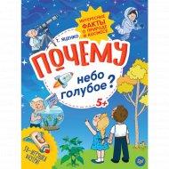 Книга «Почему небо голубое? Интересные факты о природе и космосе».