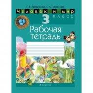 Книга «Человек и мир. 3 класс. Рабочая тетрадь».