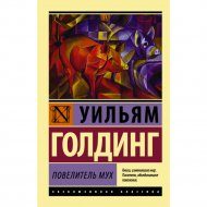 Книга «Повелитель мух» У. Голдинг.