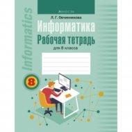 Книга «Информатика. 8 класс. Рабочая тетрадь».