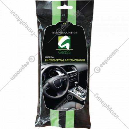 Салфетки «Grass» для ухода за интерьером автомобиля, 30 шт.