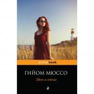Книга «Здесь и сейчас» Г. Мюссо.