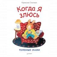 Книга «Когда я злюсь. Полезные сказки».