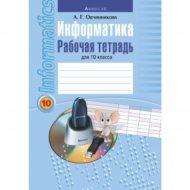 Книга «Информатика. 10 класс. Рабочая тетрадь».