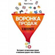 Книга «Воронка продаж в интернете».