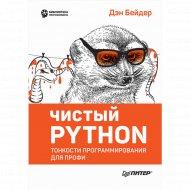 Книга «Чистый Python. Тонкости программирования для профи».