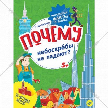 Книга «Почему небоскрёбы не падают? Интересные факты о домах».
