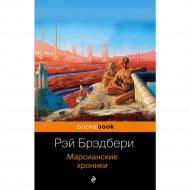 Книга «Марсианские хроники» Р. Брэдбери.