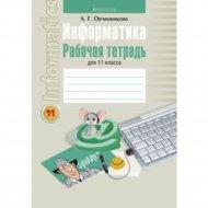 Книга «Информатика. 11 класс. Рабочая тетрадь».