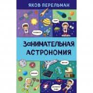 Книга «Занимательная астрономия».
