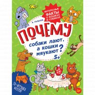 Книга «Почему собаки лают, а кошки мяукают? Факты о кошках и собаках».