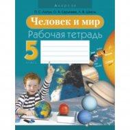 Книга «Человек и мир. 5 класс. Рабочая тетрадь».