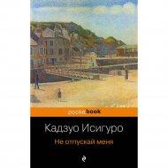 Книга «Не отпускай меня» К.Исигуро.