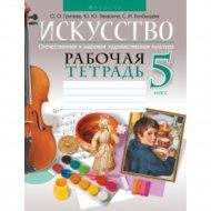 Книга «Искусство. 5 класс. Рабочая тетрадь».