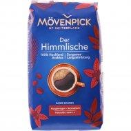 Кофе натуральный «Movenpick» в зернах, 500 г.