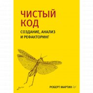 Книга «Чистый код: создание, анализ, рефакторинг. Библиотека программиста».