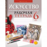 Книга «Искусство. 6 класс. Рабочая тетрадь».