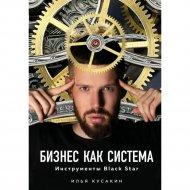 Книга «Бизнес как система. Инструменты Black Star».