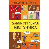 Книга «Занимательная механика».
