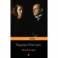 Книга «Остаток дня» К. Исигуро.