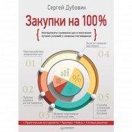 Книга «Закупки на 100%. Инструменты снижения цен и получения условий».