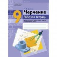 Книга «Черчение. 9 класс. Рабочая тетрадь для выполнения практических заданий».