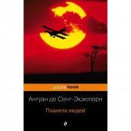 Книга «Планета людей» А.Сент-Экзюпери.