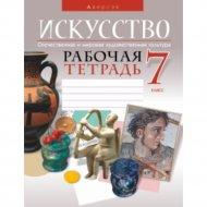 Книга «Искусство. 7 класс. Рабочая тетрадь».