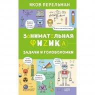 Книга «Занимательная физика. Задачи и головоломки».