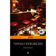 Книга «Почтамт» Ч. Буковски.