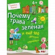 Книга «Почему трава зелёная и ещё 100 детских «почему»».