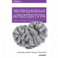 Книга «Эволюционная архитектура. Поддержка непрерывных изменений».