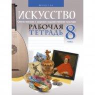 Книга «Искусство. 8 класс. Рабочая тетрадь».