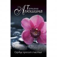 Книга «Сердце просит счастья».