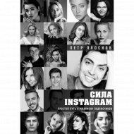 Книга «Сила Instagram. Простой путь к миллиону подписчиков».