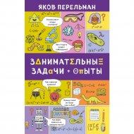 Книга «Занимательные задачи и опыты».