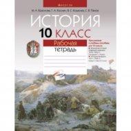 Книга «История. 10 класс. Рабочая тетрадь».
