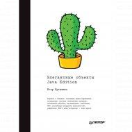 Книга «Элегантные объекты. Java Edition».