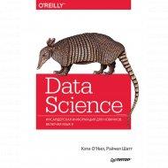 Книга «Data Science. Инсайдерская инфа для новичков. Включая язык R».
