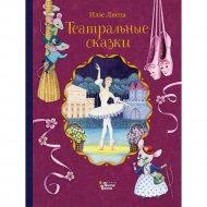 Книга «Театральные сказки».