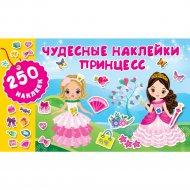 Книга «250 наклеек. Чудесные наклейки принцесс».