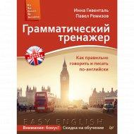 Книга «Грамматический тренажер. Как говорить и писать по-английски».